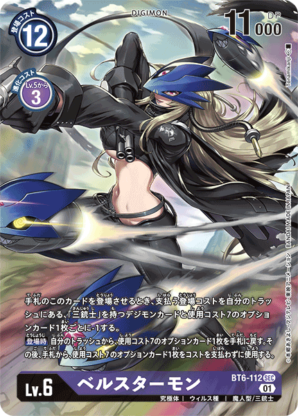 BT6-112_P1.png
