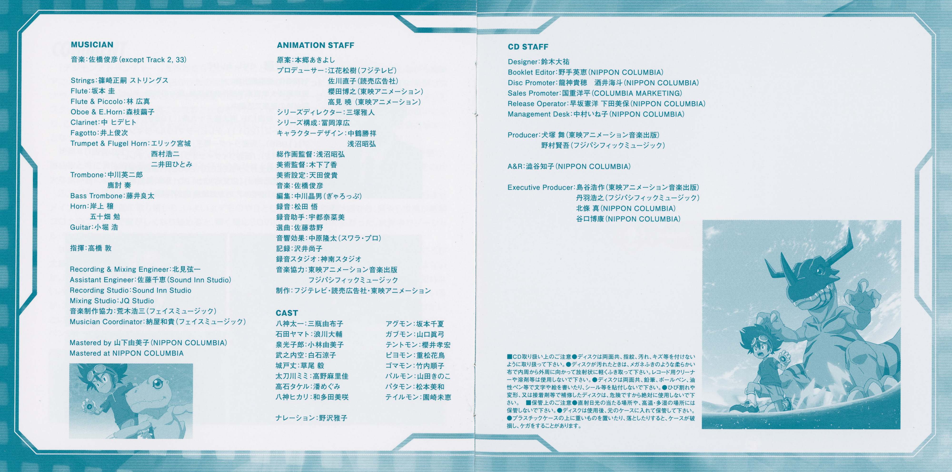 adventure2020ost1_3inside3.jpg