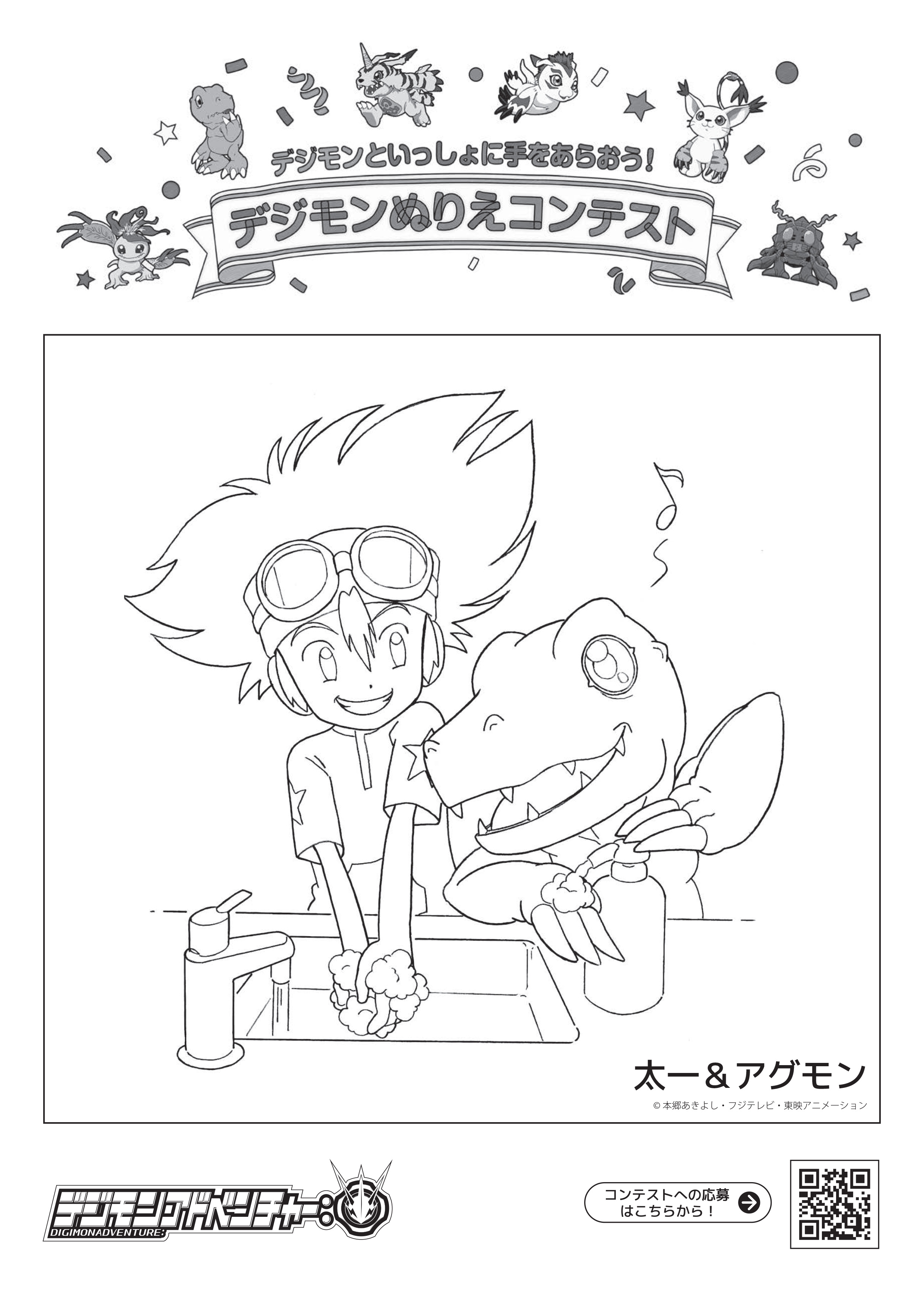 Digimon Coloring Pages 89 Coloring Page - Free Digimon Coloring Pages :  ColoringPages101.com | 3507x2480