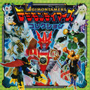 digimontamerscollection01_front.jpg