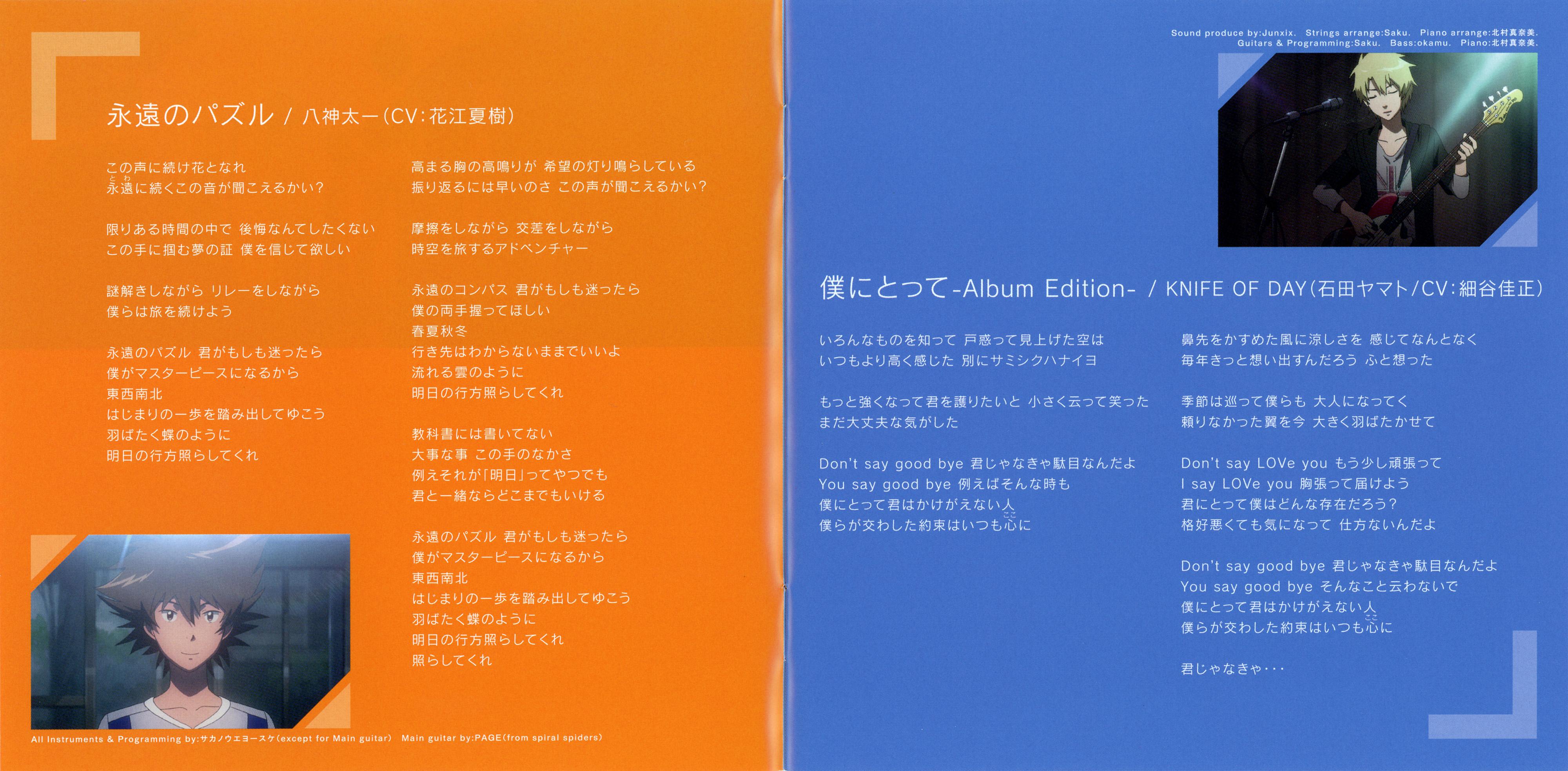 Digimon Adventure tri Character Song Album Chosen Children Version